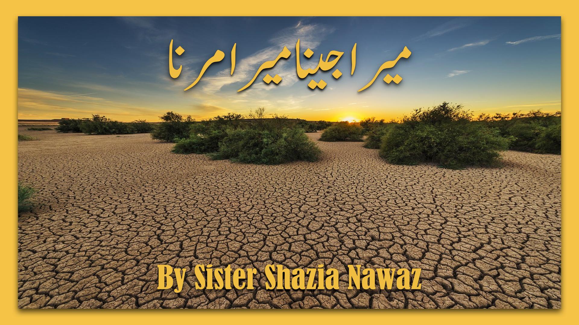 Shawwal Fasts Calendar Tips.006